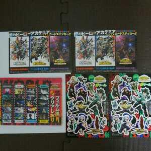 僕のヒーローアカデミア クリアしおり&カード・SPステッカーセット 週刊少年ジャンプ 付録 シール ICカードステッカー しおり ステッカー