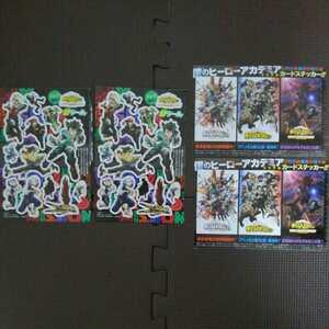 僕のヒーローアカデミア カード・SPステッカー4枚セット 週刊少年ジャンプ 付録 シール ICカードステッカー ステッカー