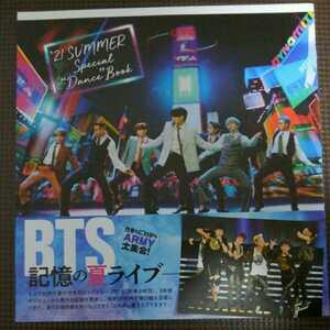 BTS 切り抜き8ページ ★お宝★ 切り抜き K-POP 韓国 防弾少年団 アイドル 韓流  K-101