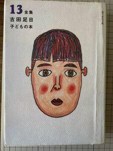 図書館除籍本 全集 古田足日子どもの本 13