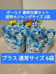 ボールド洗剤  レノア本格消臭フレッシュピュアグリーンの香り 超特大ジャンボサイズ(1490g×2袋セット)おまけ通常サイズ6袋