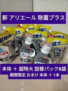 アリエール 除菌プラス ジェル 本体690g + 詰替945g 8袋 プラス期間限定本体1本おまけ