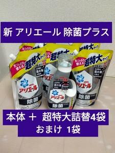アリエール 除菌プラス ジェル 本体690g + 詰替945g4袋 プラス1袋♪