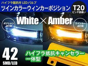 アクティー バン 前期/後期 HH5/6 H11.6~ T20 ピンチ部違い ツインカラー LED ウィンカーポジション 白×アンバー切替