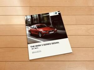 ◆◆◆『新品』BMW F30 3シリーズ セダン◆◆前期型 厚口カタログ 2013年4月発行◆◆◆