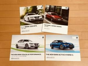 ◆◆◆『新品』F30 BMW 3シリーズ セダン◆◆前期型 厚口カタログ セット 2013年8月発行◆◆◆