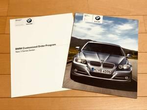 ◆◆◆E90 BMW 3シリーズ セダン◆◆後期型 厚口カタログ 2008年10月発行◆◆◆