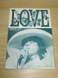 Saijo Hideki бюллетень фэн-клуба [LOVE]VOL.8 / Showa 49 год 11 месяц // Hiroshima старт осенний li носорог taru/12 месяц. ske Jules