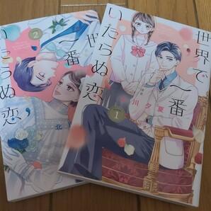 北川夕夏/世界で一番いたらぬ恋1、2巻 完結