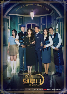 韓国ドラマ 「ホテルデルーナ」 Blu-ray版 全話収録