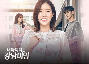 韓国ドラマ 「私のIDはカンナム美人」 Blu-ray版 全話収録