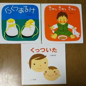 くつくつあるけ きゅっきゅっきゅっ くっついた 赤ちゃん絵本3冊セット 本
