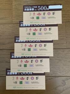 ワタミ ワタミグループ共通お食事券(茶) 2500円分(500円×5枚) ミライザカ 鳥メロ 焼肉の和民