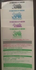 ウマ娘 ウマ箱2 全巻購入特典 シリアルコード4枚セット
