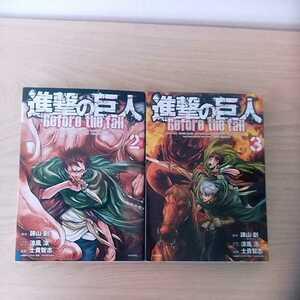○51/進撃の巨人Before the faH/2巻、3巻/諫山創/涼風涼/士貴智志