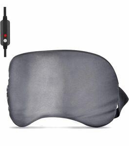 ホットアイマスク USB充電式 蒸気 シルク製 ラフェン加熱 3段階温度調節 15分自動電源オフ