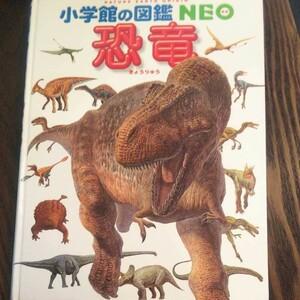 小学館の図鑑NEO 恐竜 DVDなし マック図鑑 乗り物&花 付き