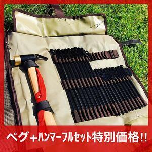 フルセット割引価格!ペグケース+ペグ+ハンマー付 収納 バッグ 登山 キャンプ用 スノーピーク 工具セット