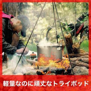 トライポッド 黒 焚き火三脚 キャンプ 超軽量 丈夫 最大耐重量10kg 収納付 焚き火台 吊り下げ 調理器具 バーベキューコンロ