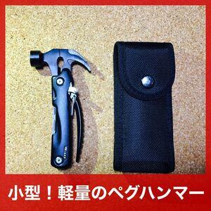 小型ペグハンマー 多機能 10in1 テント キャンプ マルチツール 収納袋付 レザーマン ビクトリノックス LEATHERMAN 十徳ナイフ