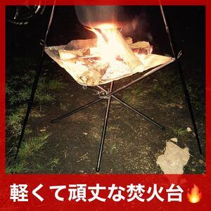 焚火台 コンロ 折りたたみ 超軽量 焚き火 頑丈 収納付 調理 キャンプファイア ユニフレーム バーベキューコンロ
