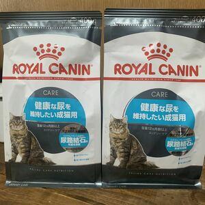 ロイヤルカナン 猫 ユリナリーケア 400g 2袋 セット キャットフード ドライフード ROYAL CANIN
