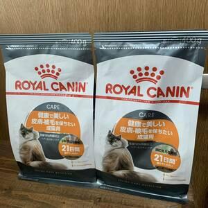 ロイヤルカナン インドア 400g 2袋 健康で美しい皮膚・被毛を保ちたい成猫用 ヘア&スキン hair&skin ROYAL CANIN