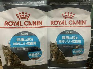 ロイヤルカナン 猫 ユリナリーケア 400g 2袋 セット キャットフード