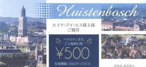 即決!ハウステンボス HIS 株主優待券 500円割引券 5名様まで利用可(最大2,500円割引)