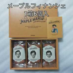 メープルフィナンシェ 1箱6個入 メープルマニア