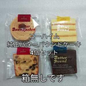 箱無し 純正バターパウンドケーキ 4個セット ユーハイム バームクーヘン バウムクーヘン