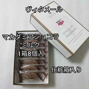 ヴィタメール マカダミアショコラ ミルク 1箱8枚入 化粧箱入 チョコレート チョコ お菓子