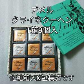 デメル クライネクーヘン 1箱9個入 お菓子