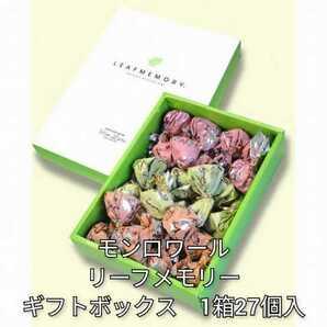 モンロワール 1箱27個入 リーフメモリー ギフトボックス チョコレート チョコ モンロワール