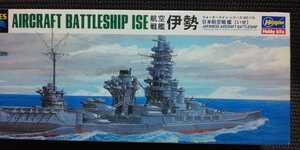 ハセガワ 1/700 WL-119 日本海軍航空戦艦[伊勢] ビニール未開封 商品説明欄は必ずご確認お願いいたします。