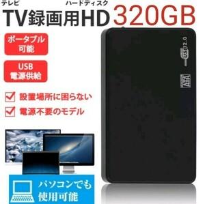 録画用 ハードディスク 高速 320GB ポータブル HDD パソコンでもOK!