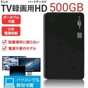 録画用 ハードディスク 高速 500GB ポータブル HDD パソコンでもOK!