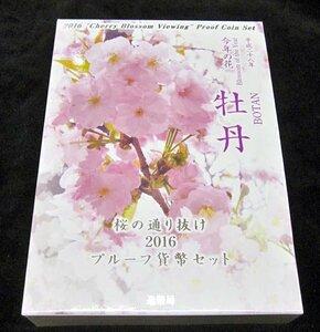 【寺島コイン】 06-95 桜の通り抜け「牡丹」 2016/平成28年