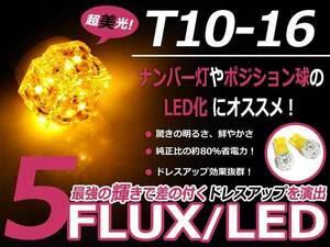 LED ポジション球 アクティー トラック HA6 7 スモールランプ T16 アンバー オレンジ T10 5連 FLUX LEDバルブ ウェッジ球 2個