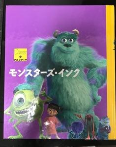 ディズニーアニメブック モンスターズインク♪♪