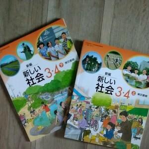 社会の教科書 東京書籍 新しい社会3 4 上下
