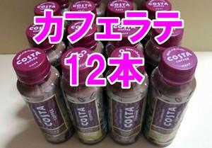 COSTA カフェラテ12本 コスタ コーヒー