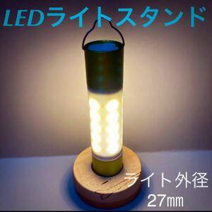 LEDライトスタンド 1