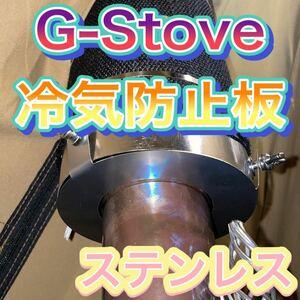 G-Stove ステンレス冷気防止板 1