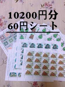 切手シート 10200円分 60円のみ