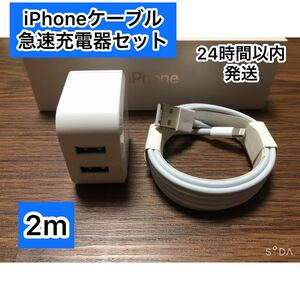 iPhoneコード iPhoneライトニングケーブル 2m 1本+急速充電器セット【純正品質】【動作確認済み】