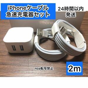 iPhoneコード iPhoneライトニングケーブル 2m 2本+急速充電器セット【純正品質】【動作確認済み】