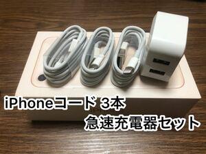 iPhone充電器 iPhoneライトニングケーブル 1m 3本+急速充電器セット【純正品質】【動作確認済み】