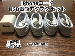 iPhoneコード iPhoneライトニングケーブル 1m 4本 +USB電源アダプターセット【純正品質】【動作確認済み】