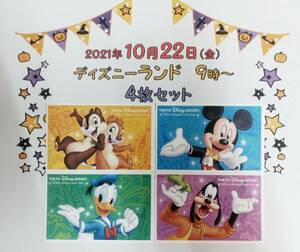 ディズニーチケット 10月22日(金) 東京ディズニーランド 9時~(開園~閉園まで) 4枚 日時指定 当選チケット 送料込み